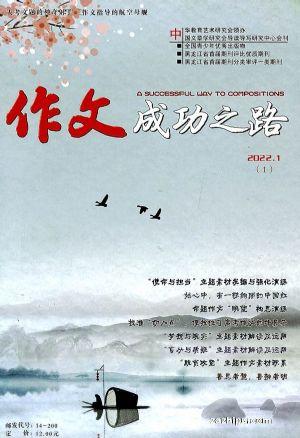 作文成功之路高中版(半年共6期)(雜志訂閱)