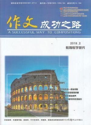 作文成功之路教育教学研究版(1季度共3期)(杂志订阅)