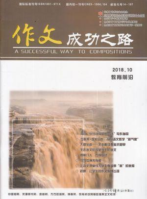 作文成功之路教育前沿版(半年共6期)(杂志订阅)