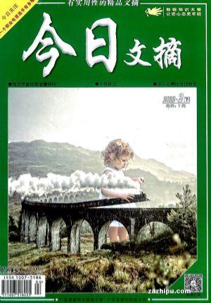 今日文摘(半年共12期)(雜志訂閱)