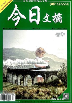 今日文摘(1季度共6期)(杂志订阅)