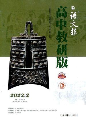 语文报教师版高中(半年共12期)杂志订阅