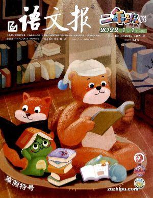 语文报低幼版二年级(1季度共6期)杂志订阅