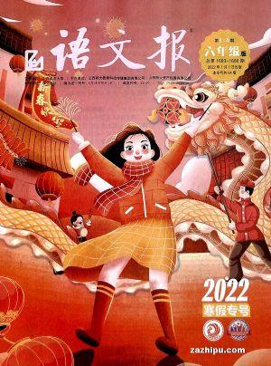 语文报小学版六年级人教4版(1季度共6期)杂志订阅