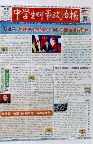 中学生时事政治报中考(1季度共12期)(杂志订阅)
