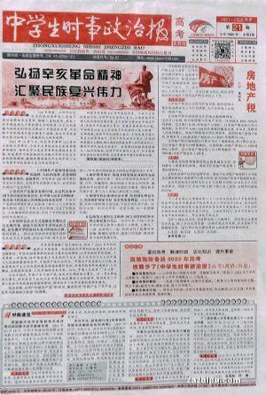 中学生时事政治报高考(1季度共12期)(杂志订阅)