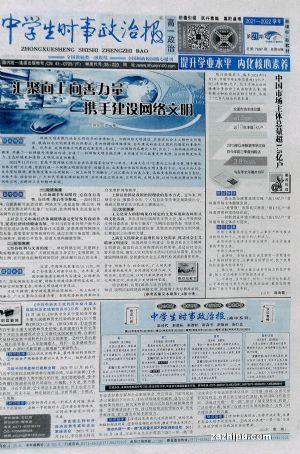 中学生时事政治报杂志(1季度共12期)(高一v杂志)高中容县叶建君图片