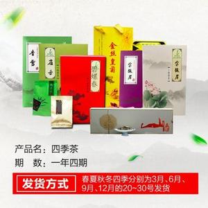 四季茶-品四季之味(全年订阅)