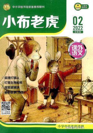 小布老虎小学中高年级(作文特训营)(1季度共3期)杂志订阅