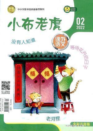 小布老虎小學低年級(拼音版)(兒童趣味故事))(1季度共3期)雜志訂閱