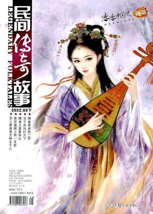 民间传奇故事(半年共12期)(杂志订阅)