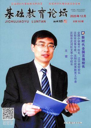基础教育论坛上旬刊(1年共12期)(杂志订阅)