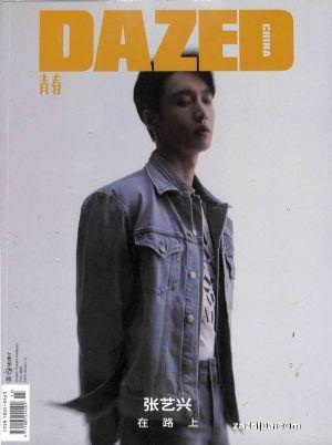 Dazed中国版(1年共12期)(杂志订阅)