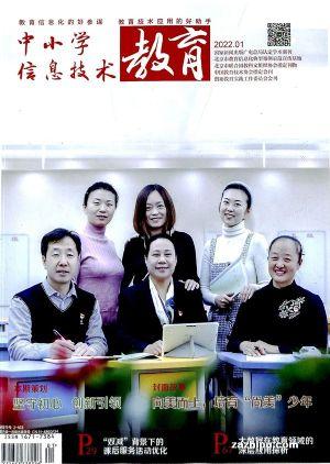 中小学信息技术教育(半年共6期)(杂志订阅)