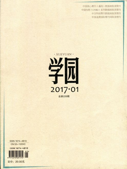 學園(半年共18期)(雜志訂閱)