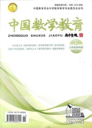 中国数学教育初中版(半年共6期)(杂志订阅)