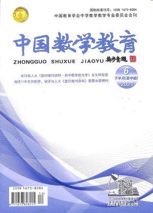 中国数学教育高中版(半年共6期)(杂志订阅)