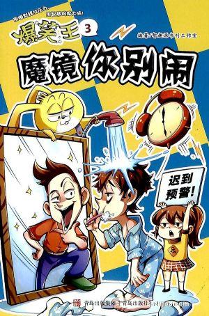 爆笑王(1季度共3期)(杂志订阅)