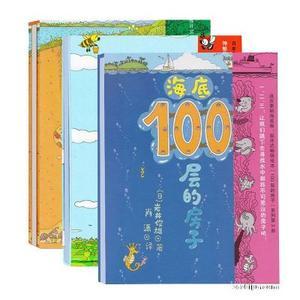 100层的房子系列(套装全3册)