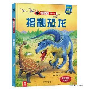 看里面——揭秘恐龙