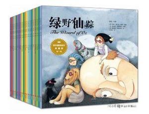 百年童话绘本典藏版(共30册)
