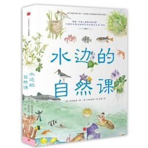 水边的自然课(共4册)