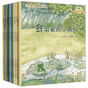大自然幻想微童话集 全10册