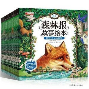 森林报故事绘本全12册