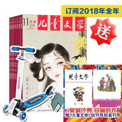 儿童文学(少年版)+送1963年创刊号和1978年复刊号、滑板车