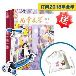 儿童文学(儿童版)+送小美萌哒哒多功能收纳袋、滑板车