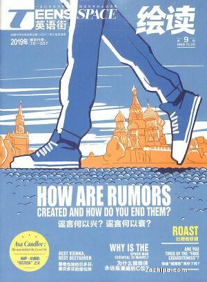 英语街绘读(1年共12期)(杂志订阅)