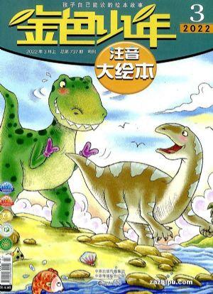 金色少年注音大绘本(1年共12期)(杂志订阅)