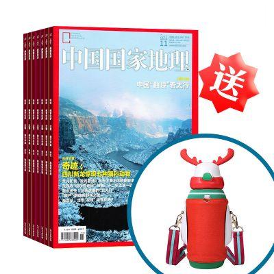 送圣诞鹿角明星同款保温杯 中国国家地理(1年共12期)