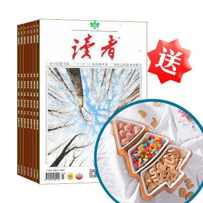 送新年陶瓷点心盘 读者(1年共24期)(杂志订阅)