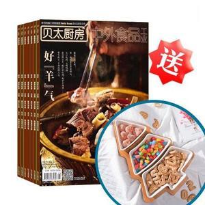 贝太厨房(1年共12期)+送新年陶瓷点心盘