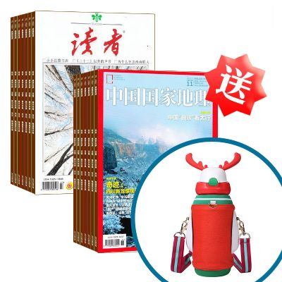 中国国家地理+读者+送圣诞鹿角明星同款保温杯