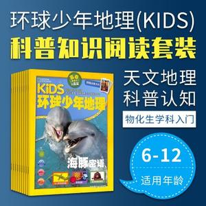 6-12歲物理化學入門及天文科普知識閱讀計劃套裝  環球少年地理(KIDS)12期+12冊圖書