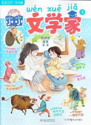 小小文学家 儿童文学注音版(1年共12期)(杂志订阅)