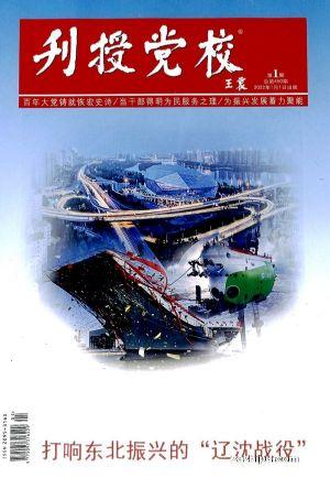 刊授黨校(1年共12期)(雜志訂閱)