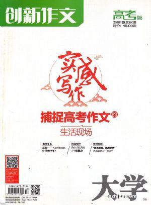 创新作文高考版(半年共6期)(杂志订阅)