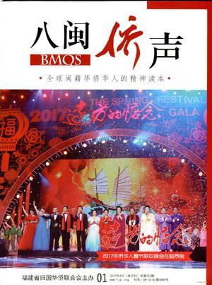 八闽侨声(1年共6期)(杂志订阅)