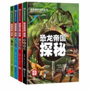 超喜爱的百科全书-恐龙帝国+动物王国+植物百科+海底世界(精装科普绘本共四册)