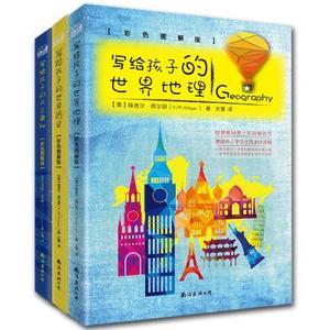 写给孩子的世界地理+世界历史+天文奥秘