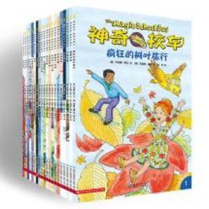 神奇校车桥梁书版全20册