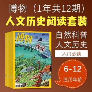 6-12歲學生自然科普人文歷史知識閱讀計劃套裝 環球少年地理(KIDS)12期+12冊圖書