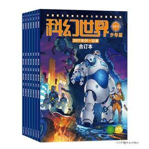 现货科幻世界少年版2017年合订本