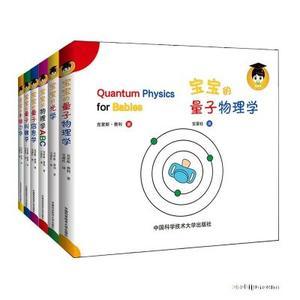 给宝宝的量子物理学绘本 全6册