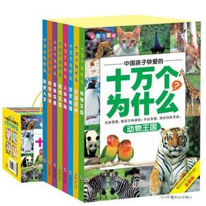 中国孩子钟爱的十万个为什么全套共8册(彩图注音版)小学版