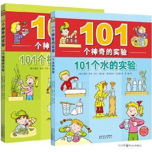 101个神奇的实验全套共2册 101个水的实验+植物的实验