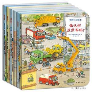 儿童绘本情境认知绘本 第二辑 全套5册